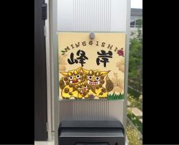 表札・ネームプレート制作作品17