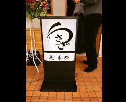 電飾看板に手描きロゴマーク