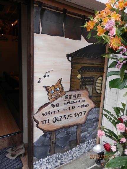 たこ万様 - 東京都立川市/居酒屋・飲食店 店舗壁画施工後写真1