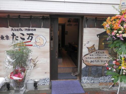 たこ万様 - 東京都立川市/居酒屋・飲食店 店舗壁画施工後写真3