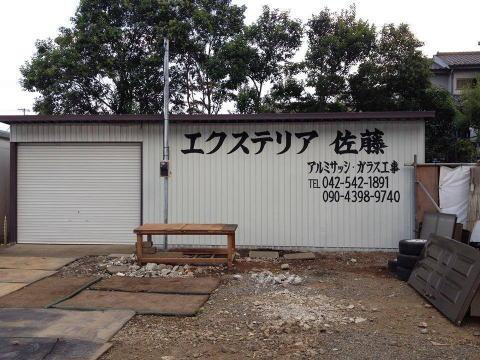 エクステリア佐藤様 - 東京都 倉庫シャッター文字入れ作成施工後写真1