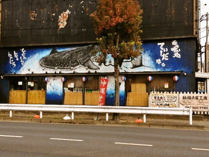 てぃーだ様 - 東京都武蔵村山市/居酒屋・飲食店 店舗壁画施工後写真4