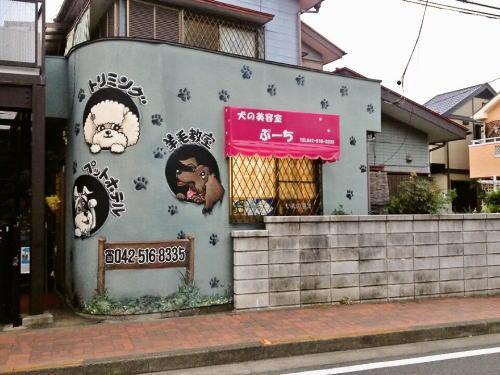 ぷーち様 - 東京都東大和市/トリミング・ペットホテル・犬の美容室・羊毛教室 店舗壁画施工後写真1