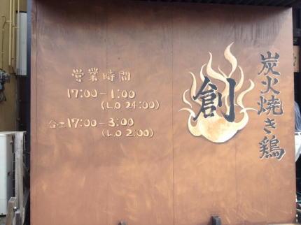 炭火焼き鶏 創様 - 東京都武蔵村山市/焼鳥・飲食店 店舗壁画施工後写真1