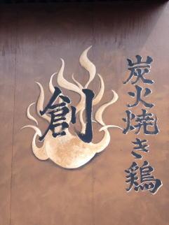 炭火焼き鶏 創様 - 東京都武蔵村山市/焼鳥・飲食店 店舗壁画施工後写真2