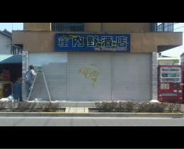 内野酒店様 - 東京都武蔵村山市/酒屋 シャッター壁画施工前写真1