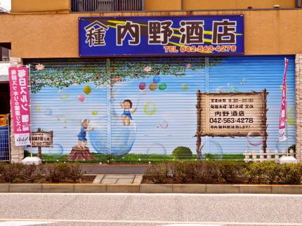 内野酒店様 - 東京都武蔵村山市/酒屋 シャッター壁画施工後写真1