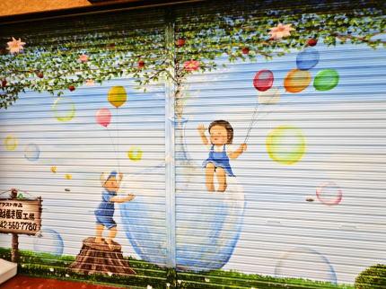 内野酒店様 - 東京都武蔵村山市/酒屋 シャッター壁画施工後写真2