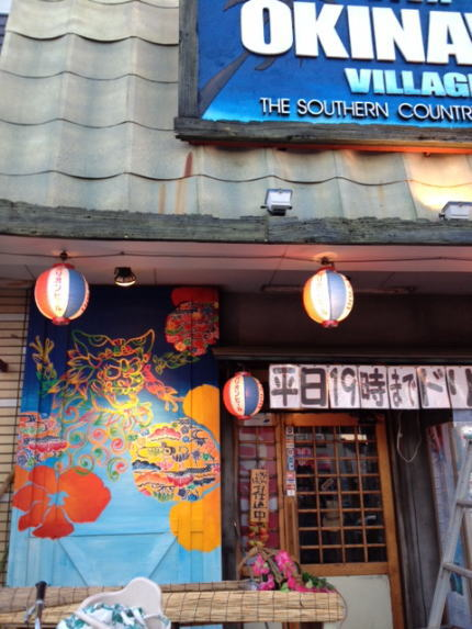 琉球ぼうず様 - 東京都立川市/居酒屋・飲食店 店舗壁画施工後写真1