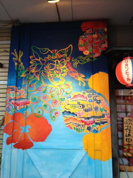 琉球ぼうず様 - 東京都立川市/居酒屋・飲食店 店舗壁画施工後写真2