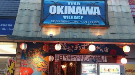 琉球ぼうず様 - 東京都立川市/居酒屋・飲食店 店舗壁画施工後写真3