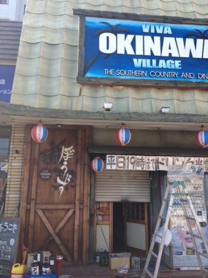 琉球ぼうず様 - 東京都立川市/居酒屋・飲食店 店舗壁画施工後写真4