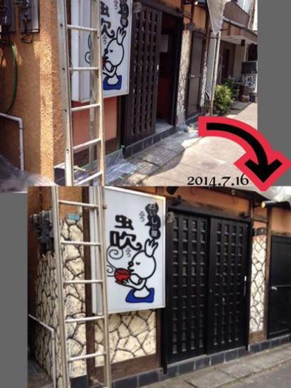 琉球ぼうず 小川店様 - 東京都小平市/居酒屋・飲食店 店舗壁画施工後写真1