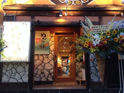 琉球ぼうず 小川店様 - 東京都小平市/居酒屋・飲食店 店舗壁画施工後写真3