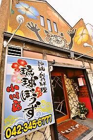 琉球ぼうず 小川店様 - 東京都小平市/居酒屋・飲食店 店舗壁画施工後写真4