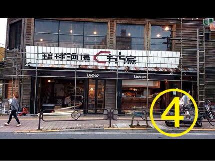 くわち家様 - 東京都福生市/居酒屋・飲食店 店舗壁画施工過程写真4