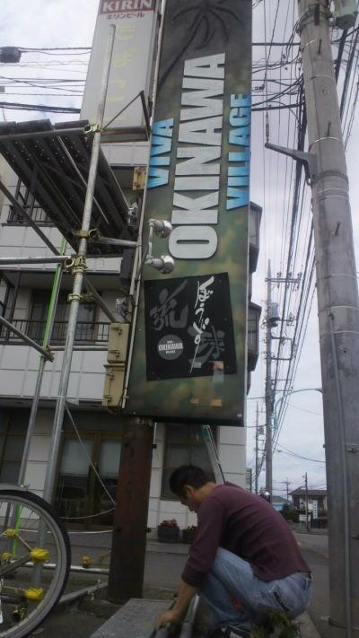 琉球ぼうず様 - 東京都立川市/居酒屋・飲食店 店舗看板施工後写真1