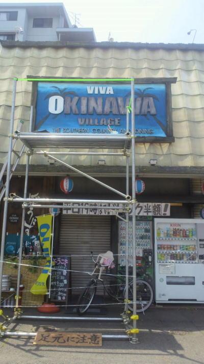 琉球ぼうず様 - 東京都立川市/居酒屋・飲食店 店舗看板施工後写真2