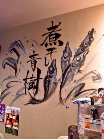 青樹様 - 東京都立川市/ラーメン屋・飲食店 店舗内装・壁画イラスト施工後写真1
