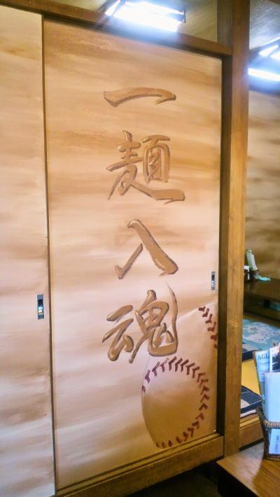 長嶋屋様 - 東京都武蔵村山市/うどん屋・飲食店 店舗内装・壁画イラスト施工後写真3