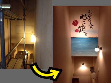 琉球ぼうず様 - 東京都小平市/居酒屋・飲食店 店舗内装・壁画イラスト施工後写真2