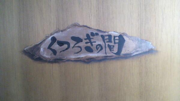揚屋様 - 東京都立川市/居酒屋・飲食店 店舗内装・壁画イラスト施工後写真1