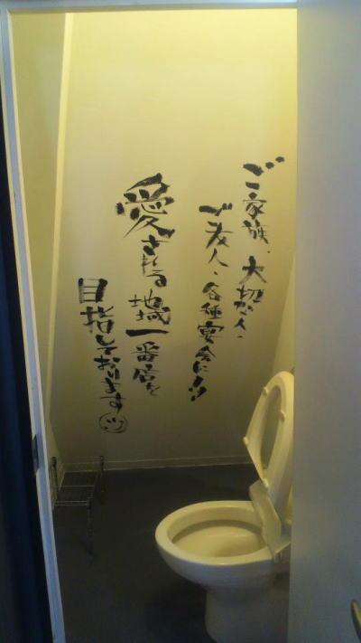 揚屋様 - 東京都立川市/居酒屋・飲食店 店舗内装(トイレの壁に文字イラスト)施工後写真4