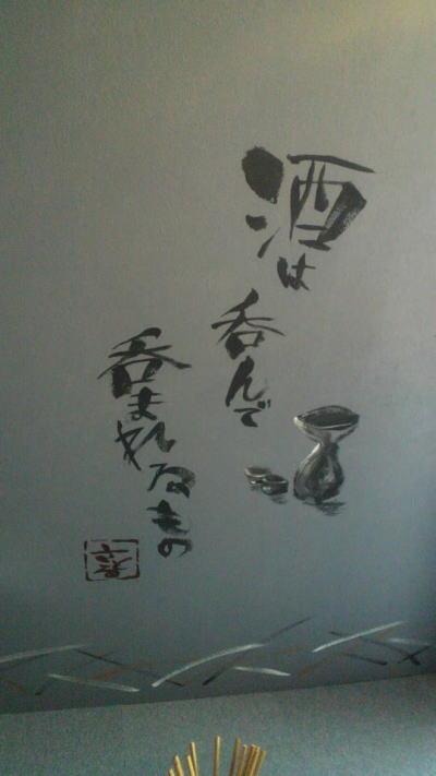 揚屋様 - 東京都立川市/居酒屋・飲食店 店舗内装・壁画イラスト施工後写真5