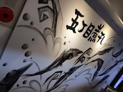 五丁目煮干し様 - 東京都中野市/ラーメン屋・飲食店 店舗内装施工後写真4