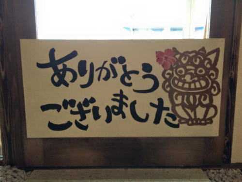 琉球ぼうず上北台店様 - 東京都東大和市/居酒屋・飲食店 店舗内装イラスト施工後写真2